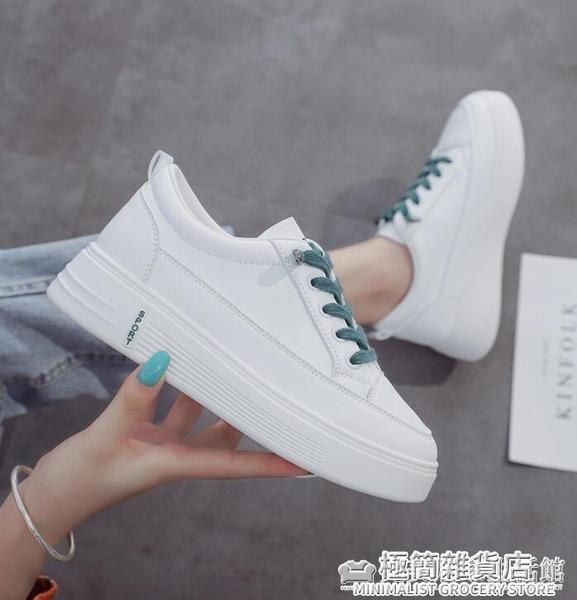 真皮小白鞋女2020新款女鞋爆款板鞋網紅鞋子秋季學生百搭厚底白鞋 雙十二全館免運