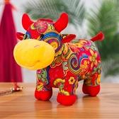 牛玩偶 2021牛年吉祥物公仔生肖花布牛毛絨玩具奶牛玩偶新年禮物【快速出貨八折搶購】