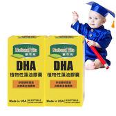 National Vita顧可飛-顧可飛植物性DHA藻油膠囊( 45顆)2瓶組