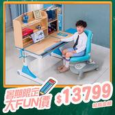 兒童書桌  可升降成長桌椅寫字畫畫桌椅組 人體工學椅 ME519+AU308【買一送二】