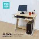 書桌 辦公桌 / JASICA 電腦辦公桌 (8805)【愛莎家居】