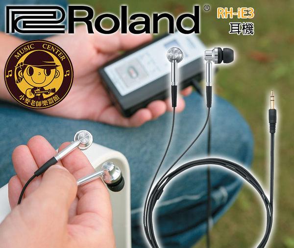 【小麥老師樂器館】現貨!! 樂蘭 Roland RH-iE3 錄音室監聽級專業內耳式 耳機 RHiE3