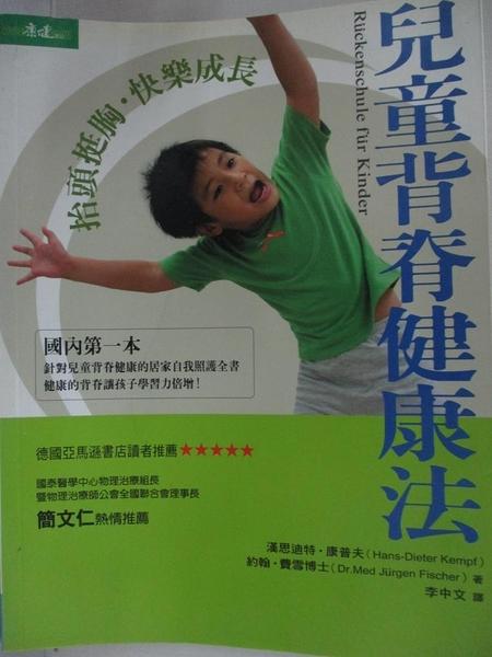 【書寶二手書T1/醫療_DZH】兒童背脊健康法_康普夫,費雪