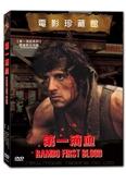 新動國際【第一滴血 FIRST BLOOD】DVD-經典15部