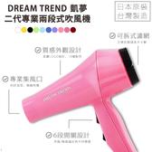DREAM TREND 凱夢 沙龍級 專業兩段式吹風機【櫻桃飾品】【26015】