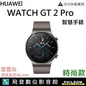 送原廠22.5快速充電器 華為 Huawei WATCH GT 2 Pro智慧手錶 時尚款 台灣公司貨GT2PRO 開發票 GT2 PRO