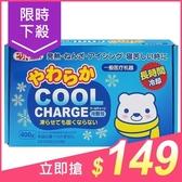 日本 KIYOU 碧利妥醫療用冷敷包(大)400g【小三美日】原價$159