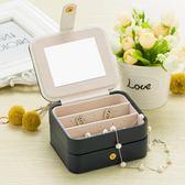 便攜式首飾盒小巧簡約韓國耳環耳釘戒指飾品收納珠寶盒子 交換禮物