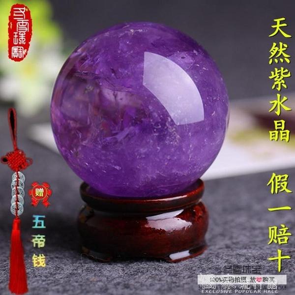 風水擺件水晶球開光天然紫水晶球擺件家居客廳轉運招財旺事業風水球擺件水晶獨家流行館