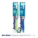 Jordan 超纖細彈力護齦牙刷-軟毛(一入) : 隨機不挑色