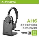 Avantree Alto Clair高音質藍牙低延遲無線耳罩式耳機(AH6) 支援aptX-HD高音質