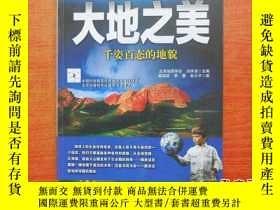 二手書博民逛書店罕見大地之美--千姿百態的地貌23429 駱團結 等著 北京出版