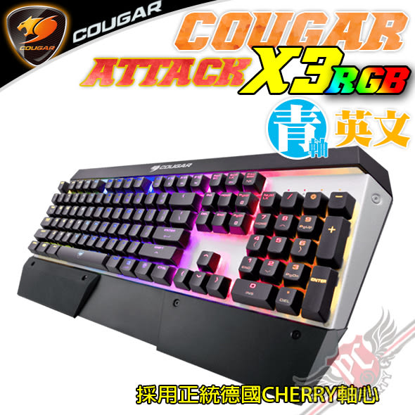 [ PC PARTY ]  美洲獅 COUGAR Attack X3 RGB 機械式鍵盤 青軸(含扶手) +中文鍵帽