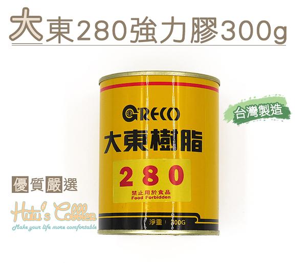 糊塗鞋匠 優質鞋材 N115 台灣製造 大東280強力膠300g 接著劑 黏劑