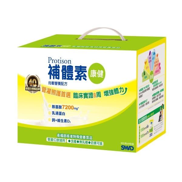 補體素康健(均衡營養) 配方食品 60公克x24包/盒  *維康*