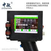 手持噴碼機 智能手持式噴碼機手動食品生產日期小型全自動激光打碼機器igo 維科特3C