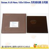 Daisee X-LR Nano ND16 1.2 100x100mm 方形減光鏡 公司貨 多層鍍膜 低反射 防油防水 抗霉抗刮