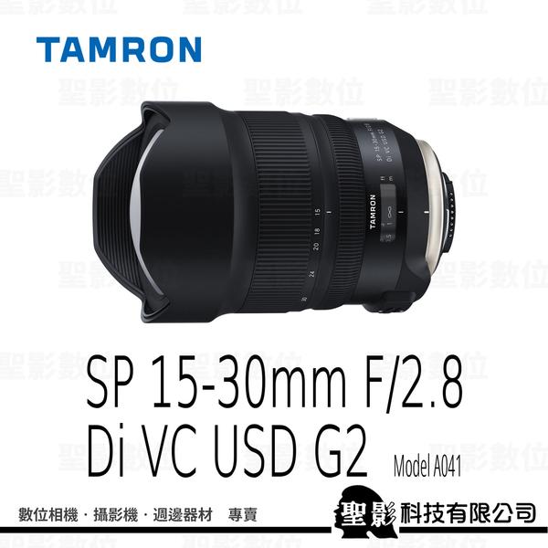 騰龍 Tamron SP 15-30mm F/2.8 Di VC USD G2 F2.8 (A041) 大三元 大光圈超廣角變焦鏡頭【俊毅公司貨】
