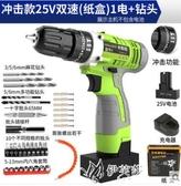 12V鋰電充電電鑽手電鑽手槍鑽電動螺絲刀家用迷你電鑽多功能工 【極速出貨】