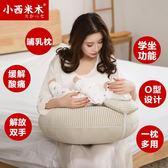 哺乳枕頭多功能嬰兒喂奶枕 新生兒防吐奶孕婦護腰抱寶寶神器墊子 igo