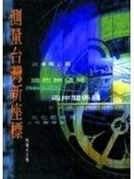 二手書博民逛書店 《測量台灣新座標》 R2Y ISBN:9579814600│林濁水作