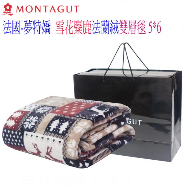 MONTAGUT夢特嬌法蘭絨 5X6雙層毯
