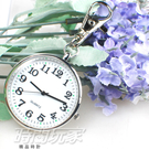 VASUCH 台灣授權 輕巧數字時尚懷錶 吊飾 鑰匙圈 PWT銀
