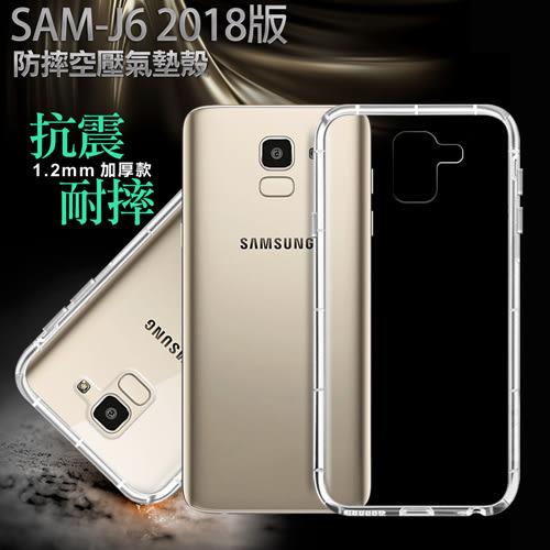 Xmart for SAMSUNG Galaxy J6 加強四角防護防摔空壓氣墊殼