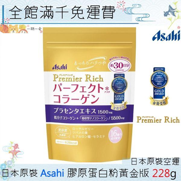 【一期一會】【現貨】日本Asahi 朝日 膠原蛋白粉黃金版 228g 「日本原裝境內版」效期2020年