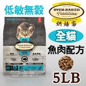[寵樂子]《Oven-Baked烘焙客》全貓無穀魚肉配方 5磅 / 貓飼料 送同品項1kg