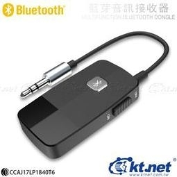 新竹【超人3C】KTNET 3.5mm藍芽音訊接收器 音源接收器/藍牙/音樂/手機/喇叭/音箱/音響/耳機