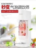 果汁打氣蘇打水機家用商用氣泡水機氣泡機飲料機奶茶店 LannaS YTL