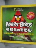 【書寶二手書T1/動植物_IBY】Angry Birds憤怒鳥的真面目_梅爾.懷特