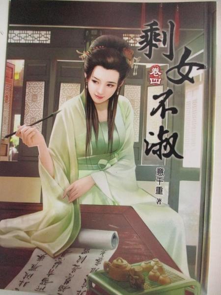 【書寶二手書T5/言情小說_BAN】剩女不淑(卷四)_意千重
