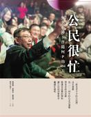 (二手書)公民很忙:無名小神s伴隨柯P的484天+公民很忙DVD影音記錄版
