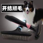 狗梳子長毛狗排梳中大型犬脫毛寵物梳