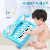 彈琴卡拉ok耐摔夢幻兒童電子琴帶話筒可唱歌女寶寶樂器音樂鋼琴鍵 js2635『科炫3C』