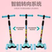 兒童滑板車閃光三四輪寶寶玩具溜溜車2-3-6-14歲小孩男女單腳踏車 居享優品