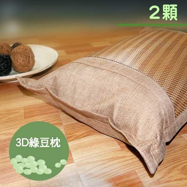 【南紡購物中心】【Victoria】3D透氣綠豆枕(2顆)