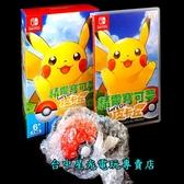 【NS】 Switch 精靈寶可夢 Let's Go 皮卡丘 【中文版二手軟體+全新精靈球 Plus】台中星光電玩