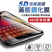 【A0603】5D滿版鋼化膜 鋼化膜 保護貼 iphone7 8 Plus iphone X XS XS MAX XR