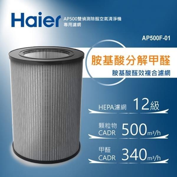 【南紡購物中心】Haier海爾 AP500雙偵測空氣清淨機專用胺基酸醛效複合濾網 AP500F-01