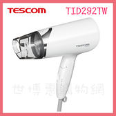 世博惠購物網◆TESCOM 大風量負離子吹風機 折疊式 TID292TW◆台北、新竹實體門市