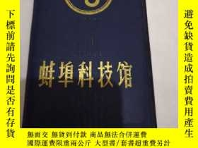 二手書博民逛書店罕見筆記本《蚌埠科技館》未使用Y229594 蚌埠科技館 蚌埠科