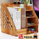 辦公室桌面收納盒書立文件收納架創意辦公用品資料架大置物架木質【雙12鉅惠】