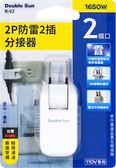 防雷2插2P分接器 (新安規)