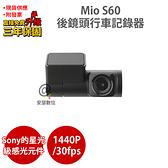 預購 10月初到貨 Mio S60 後鏡頭 行車記錄器 Sony Starvis 2K 紀錄器