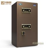虎牌保險櫃家用辦公大型80cm指紋密碼單門雙門小型全鋼防盜保險箱MBS「時尚彩虹屋」