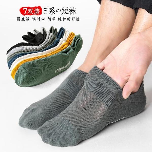 襪子男短襪透氣襪子