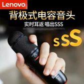 聯想um6全民K歌麥克風定制版手機話筒唱歌神器兒童話筒卡拉okNMS 台北日光